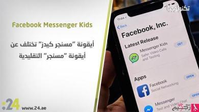 Photo of بالصور: كيف يعمل طفلك فيس بوك مسنجر كيدز؟