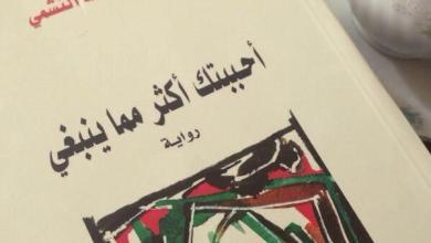 Photo of نبذة عن رواية أحببتك أكثر مما ينبغي