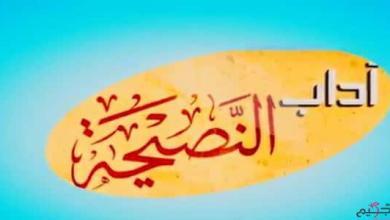 Photo of آداب النصيحة في الإسلام