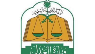 "Photo of العدل لـ""عين اليوم"":لم يصدر نظام التكاليف القضائية بعد"