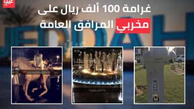 "Photo of قانوني لـ""عين اليوم"": غرامة 100 ألف ريال والسجن سنتين لمخربي المرافق العامة"