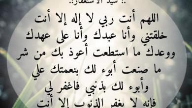 Photo of ماهو سيد الاستغفار وما فضله؟