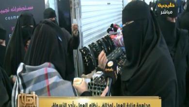 "Photo of فيديو والصور.. ""العمل"" تنفذ حملة تفتيشية وتضبط المخالفين في سوق بالرياض"