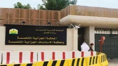 Photo of محاكمة بحريني رصد تحركات أمنية بالقطيف