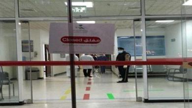 Photo of حفر الباطن.. إغلاق مستشفى إثر وفاة مريض بفيروس كورونا