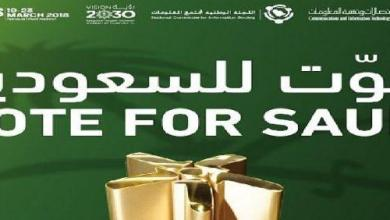 Photo of 14 مشروعاً سعودياً تنافس على جوائز قمة مجتمع المعلومات