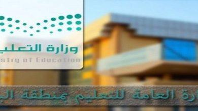 Photo of اختراق الموقع الإلكتروني لتعليم الباحة