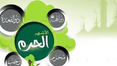 Photo of ما هي الاشهر الحرم وسبب تسميتها؟