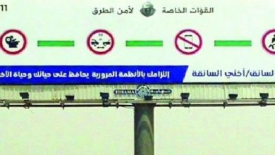 Photo of المرأة تغيّر لوحات الطرق الإرشادية