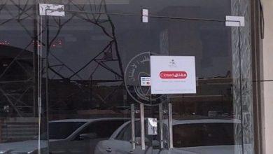 Photo of إغلاق 5 مجمعات لطب الأسنان بالرياض