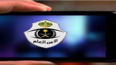 Photo of الأمن العام: مواقع وهمية تستهدف جيوب المواطنين والمقيمين