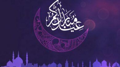 Photo of حكم التهنئة قبل حلول العيد