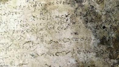 "Photo of اكتشاف ""أقدم مقطوعة معروفة من ملحمة الأوديسا"" لهوميروس في اليونان"