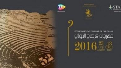 Photo of افتتاح مهرجان قرطاج الدولي في 13 يوليو