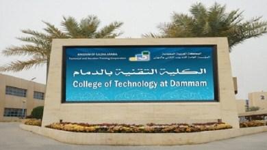 Photo of غدا كلية التقنية بالدمام تفتح باب القبول لبرنامجي الدبلوم والبكالوريوس