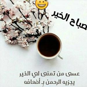 صور دعاء الصباح صباح الخير دعاء قصير دعاء الصباح مكتوب مجلة رجيم