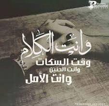 Photo of شعر قصير وحلو