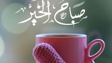 Photo of صباح الخير , صور صباح الخير , رسائل صباح الخير