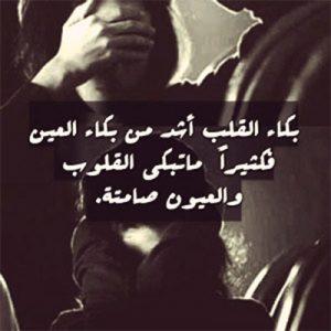 حزينة ١٠
