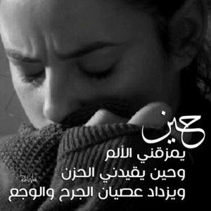 حزينة ٧