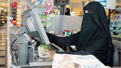 Photo of ضبط 10 آلاف مخالفة للتأنيث والتوطين في محال المستلزمات النسائية
