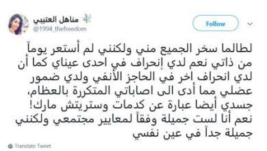 Photo of هجوم كاسح على لمياء البراهيم وسعاد الشمري: من نصبك وصية على الخلق!