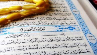 Photo of الحكمة من قراءة سورة الكهف يوم الجمعة