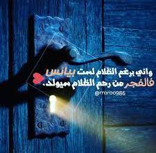 Photo of حالات واتس اب – وأني برغم الظلام لست بيائس فالفجر من رحم الظلام سيولد