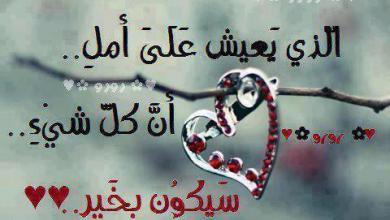 Photo of الامل رفيق الدرب المظلم , خواطر عن الامل , الامل متعه الحياه