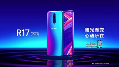 Photo of تسريبات Oppo R17 Pro