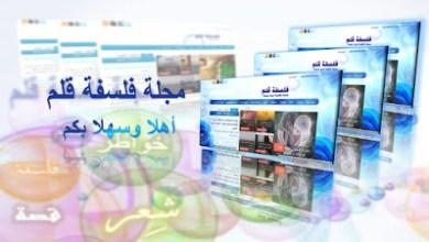 Photo of أتذكر // بقلم // جانيت لطوف
