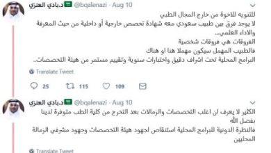 Photo of مشكلة في تويتر بين لمياء البراهيم وهيثم العنزي حول أفضلية أطباء الابتعاث