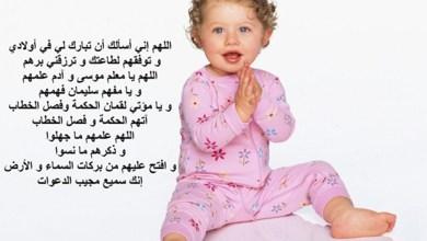 Photo of دعاء اللّهم إحفظ لي أولادي , صور خلفيات يارب احفظ اولادي
