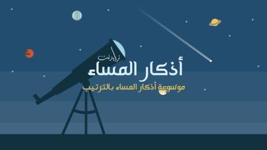 Photo of موسوعة أذكار المساء بالترتيب
