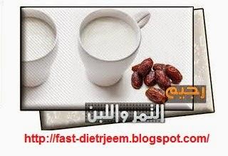 Photo of رجيم سريع التمر واللبن
