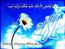Photo of في حب الله