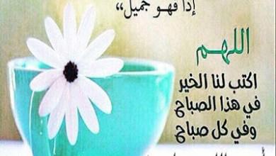 Photo of صور ادعية صباح الخير مكتوبه على صور