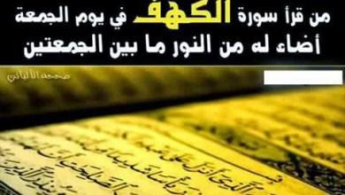 Photo of سورة الكهف جمعة طيبة