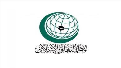 Photo of منظمه التعاون الاسلامي تعلن عن توفر وظائف اداريه شاغره