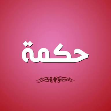 Photo of حكمة اليوم عن الحضارات