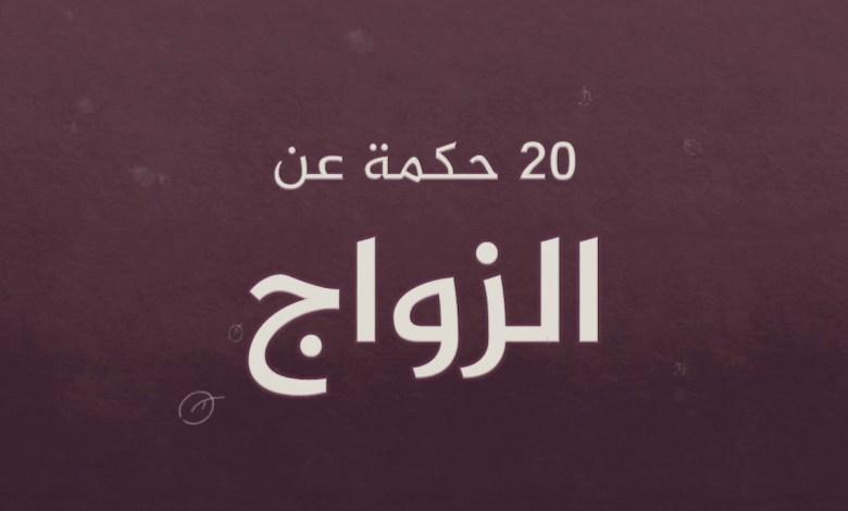 Photo of حكمة عن الزواج