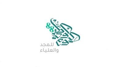 Photo of كلمه قصيره عن اليوم الوطني 88 السعودي بالانجليزي , كلمة مختصرة بالانجليزي عن اليوم الوطني