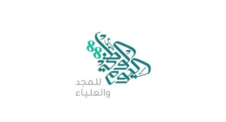 Photo of موعد اليوم الوطني 88 , موعد اجازة اليوم الوطني 1440 , اليوم الوطني السعودي 2018
