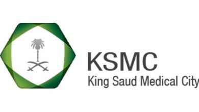 Photo of مدينه الملك سعود الطبيه تعلن عن العديد من الوظائف الشاغره في مجال التمريض