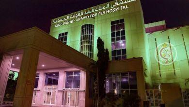 Photo of مستشفى الملك فهد للقوات المسلحة بجدة ينجح في إجراء عملية قسطرة نادرة