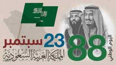 Photo of تعرف على نص الأمر الملكي بتوحيد المملكة العربية السعودية