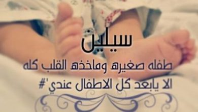 Photo of ابيات شعر باسم سيلين ، معنى اسم سيلين