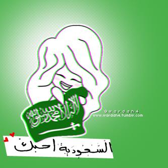 Photo of صور بيسيات جديدة لليوم الوطني السعودي , صور برودكاست لليوم الوطني