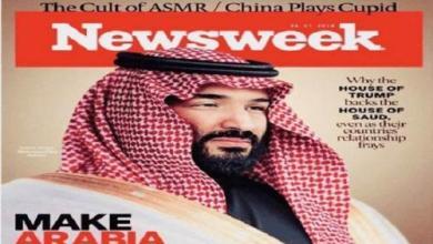 Photo of صور ولي العهد الامير محمد بن سلمان على غلاف مجلة نيوزويك الأمريكية