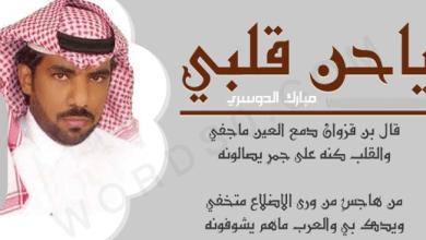 Photo of كلمات شيلة ياحن قلبي ابن قزوان – مبارك الدوسري